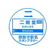 単独表示 近鉄漢数字_二階堂.jpg