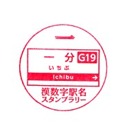 単独表示 近鉄漢数字_一分.jpg