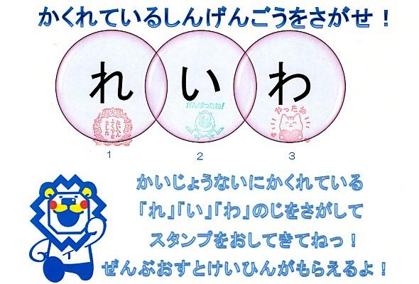 単独表示 大雄山新元号.jpg