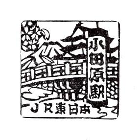 単独表示 小田原.jpg