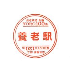 単独表示 養老100周年_養老.jpg