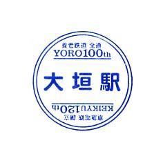 単独表示 養老100周年_大垣.jpg