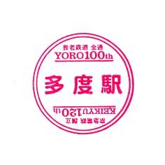 単独表示 養老100周年_多度.jpg