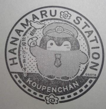 単独表示 八重洲コウペンちゃん.jpg