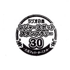 単独表示 ラジオ日本_大洗FT.jpg