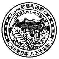 単独表示 武蔵引田2印.jpg