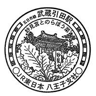 単独表示 武蔵引田1印.jpg