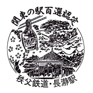 単独表示 百選_長瀞.jpg