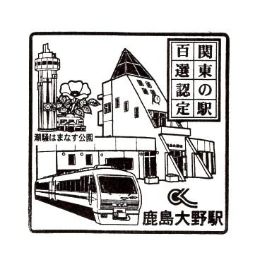 単独表示 百選_鹿島大野.jpg