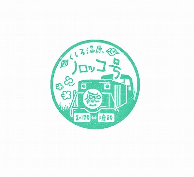 単独表示 JR北海道・釧路湿原ノロッコ号 2019.05.25.jpg