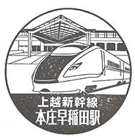 単独表示 シャチハタ本庄早稲田.jpg