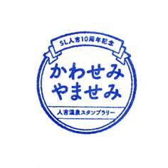 単独表示 人吉温泉_かわせみやませみ.jpg