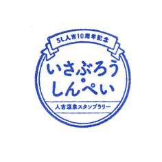 単独表示 人吉温泉_いさぶろうしんぺい.jpg