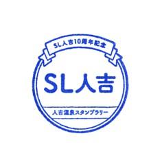 単独表示 人吉温泉_SL人吉.jpg