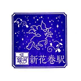 単独表示 SL銀河_新花巻.jpg