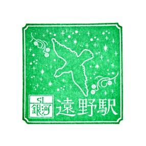 単独表示 SL銀河_遠野.jpg