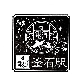 単独表示 SL銀河_釜石.jpg