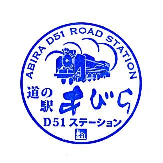 単独表示 道の駅あびら.jpg
