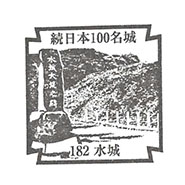単独表示 水城.jpg