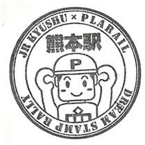 単独表示 熊本.jpg