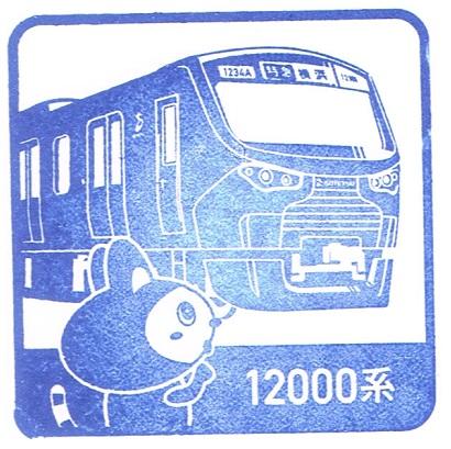 単独表示 0107相鉄2.jpg