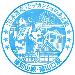 単独表示 sasayamaguchi2-ww2.png