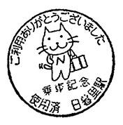 単独表示 16731-2.jpg