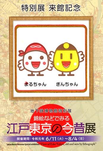 単独表示 地下鉄博物館_錦絵.jpg