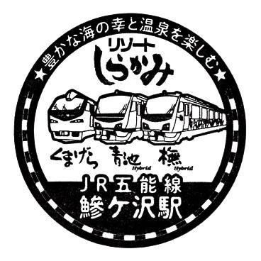 単独表示 鰺ヶ沢.jpg