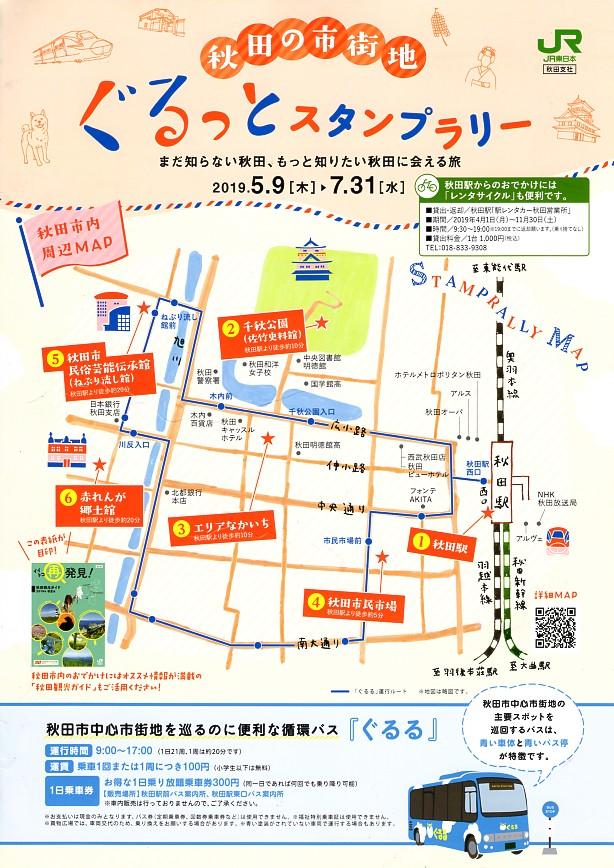 単独表示 秋田の市街地ぐるっと.jpg