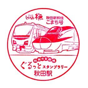 単独表示 秋田の市街地ぐるっと_秋田.jpg