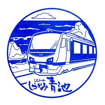 単独表示 リゾートしらかみ_青池.jpg