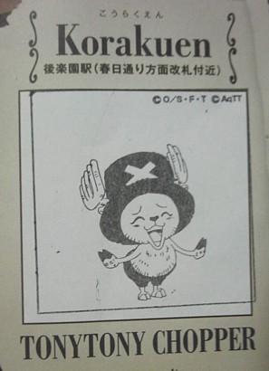単独表示 メトロワンピース_後楽園.jpg