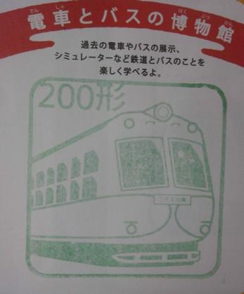 単独表示 東急_電バス館.jpg