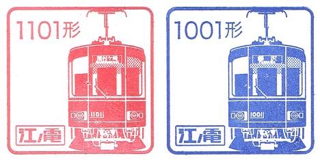 単独表示 0107江ノ電1.jpg