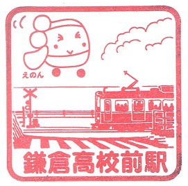 単独表示 0107鎌倉高校前.jpg