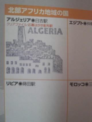 単独表示 横浜市交アフリカ_日吉.jpg