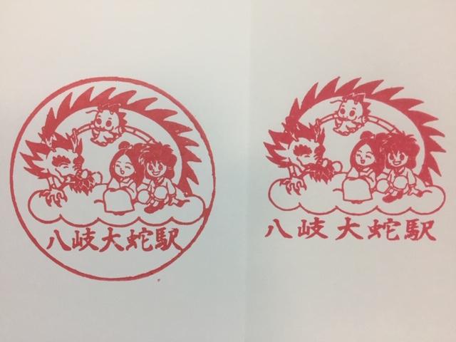 単独表示 八岐大蛇駅.JPG