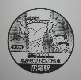 単独表示 黒薙.jpg