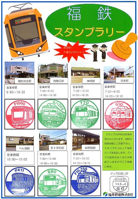 単独表示 福井鉄道.jpg