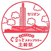 単独表示 tsuchizaki.png