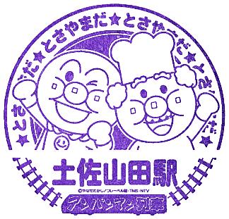 単独表示 tosayamada02-an.png