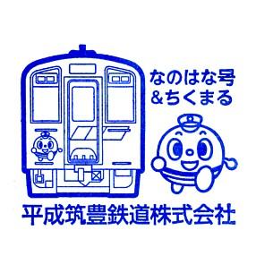 単独表示 福岡の旅_金田.jpg