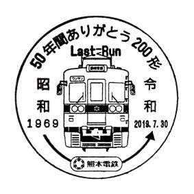 単独表示 熊本電鉄ありがとう200形.jpg