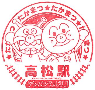 単独表示 takamatsu03-an.png