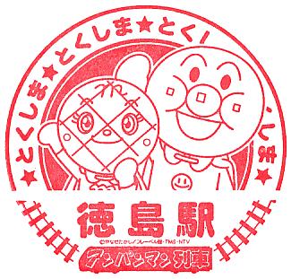 単独表示 tokushima-an4.png