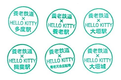 単独表示 養老鉄道KITTY.jpg