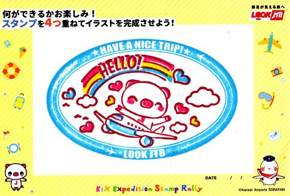 単独表示 関空JTB.jpg