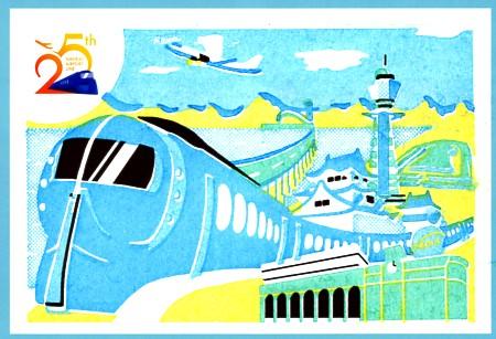 単独表示 南海空港線25周年.jpg