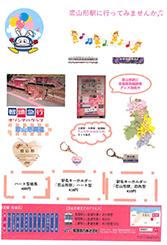 単独表示 台紙(裏).jpg